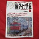 鉄道ダイヤ情報 2006年9月号No.269●関門海峡周辺の鉄道模様【中古】