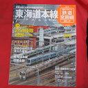 週刊歴史でめぐる鉄道全路線国鉄・JR01●東海道本線【中古】