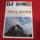 鉄道ダイヤ情報 2012年1月号No.333●東北の鉄道【中古】