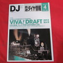 鉄道ダイヤ情報 2012年4月号No.336●VIVA!DRAFT2012特大号/大井川鉄道【中古】