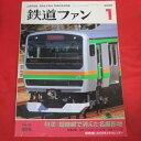 鉄道ファン2005年1月号Vol.45 No525 付録欠品●特集:短絡線で消えた名撮影地【中古】
