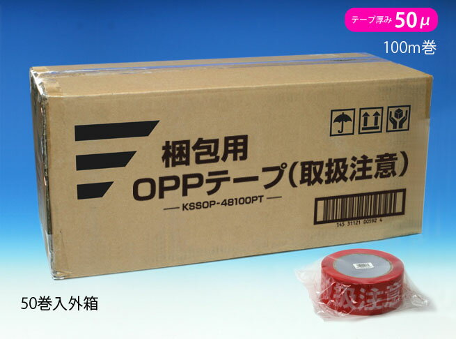 梱包用 OPPテープ 取扱注意 48mm幅×100m巻(50μ) 50巻(1ケース)