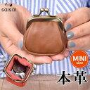 小銭入れ がま口 「小さくても優れもの」レディース コインケース 柔らか本革使用 ミニ 可愛い アクセサリー感覚で使える手のひらサイズ 全10色 ZK-WA-LE-002