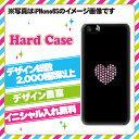 専用スマホケース iPhone SE キュート キラキラハート