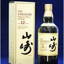 山崎 12年 シングルモルト 700ml サントリー ギフトBOX whisky