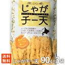 特価 長谷食品 じゃがチー天90g×3袋 大容量 北海道産 おつまみ おためし セール