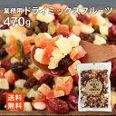ドライフルーツミックス 470g 1000円ポッキリ メール...