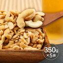 ナッツ 訳あり 割れ カシューナッツ 350g×5 おつまみ お徳用 大容量