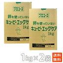 ポイント消化 キューピーマヨネーズタイプエッグケア(卵不使用)1kg×2 袋タイプ 送料無料