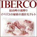 イベリコ豚 希少部位 最高クラスの霜降り セクレト 約750g (約350g2枚入り) お取り寄