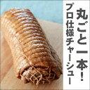 おつまみ 業務用 チャーシュー 約1Kg 豚肉 焼豚 叉焼 プロ御用達 絶品 お取り寄せグル