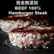 【無添加食品】ビーフ100%ハンバーグ 150gx4ヶ お取り寄せ おせち お歳暮【10P18Jun16】