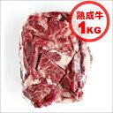 【お取り寄せ】熟成牛 肩ロース切落し 角切り 1kg 牛肉 煮込み用【10P18Jun16】