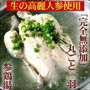 参鶏湯(サムゲタン) 丸ごと一羽使用 約1.2kg 無添加食...