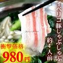 【お取り寄せ】イベリコ豚しゃぶしゃぶ 約3〜4人前 500g (おつまみ 高級 ギフト イベリコ豚 しゃぶしゃぶ )