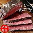【送料無料・あす楽】【高級 ギフト】無添加食品 熟成牛 プレミアム ローストビーフ 650g 熟成牛 熟成肉(お取り寄せ 高級ギフト)