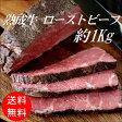 【送料無料・あす楽】無添加食品 熟成牛 プレミアム ローストビーフ 1kg (高級 ギフト お取り寄せ 高級ギフト 熟成肉)