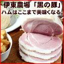 【お取り寄せ】伊東農場「黒の豚」プロシュート・コット(加熱ハム)約500g おつまみ