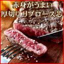 リブロース芯 厚切り ステーキ 約330g (おつまみ 高級 ギフト お取り寄せ)【3個〜送料無料】