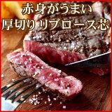 【送料無料】【高級】【お取り寄せ】リブロース芯 厚切り ステーキ 約330g ギフト おつまみ
