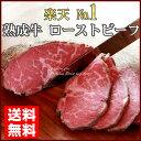 熟成牛 プレミアム ローストビーフ 約630g 高級 ギフト おつまみ 無添加食品 熟成肉