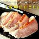 【無添加食品】播州百日どり ロースたたき 約240g おつまみ お歳暮 お取り寄せ