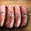 【5個〜送料無料】【お取り寄せ】 フォアグラ採取後 鴨肉 マグレ・ド・カナール プレミアム 約300g以上を厳選 おつまみ
