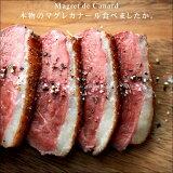 【5個〜送料無料】フォアグラ採取後 鴨肉 マグレ・ド・カナール プレミアム 平均350g以上を厳選 マグレカナール 【おつまみ】【お取り寄せ】
