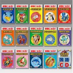 【送料無料】 小学フラッシュDVD 小学総合国語フラッシュ DVD14巻&CD1巻セット