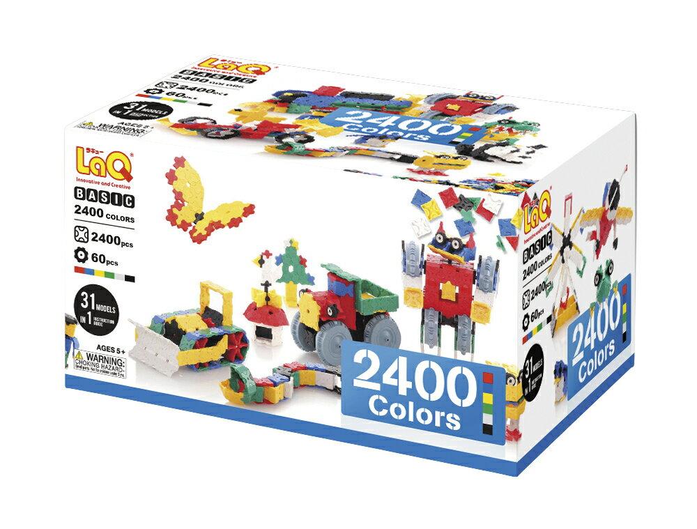 【送料無料】 あす楽対応 ポイント10倍 LaQ(ラキュー) BASIC 2400 Colors(ベーシック カラーズ)