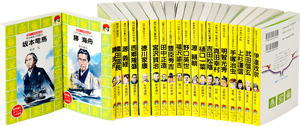 【送料無料】 火の鳥伝記文庫 <日本の偉人> 全20巻