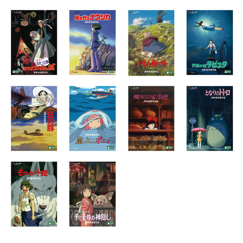 【送料無料】 特別セット スタジオジブリ DVD 10タイトルセット...:sekaiya:10000173