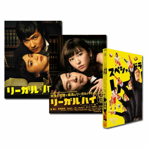 【送料無料】 リーガル・ハイ 1st & 2nd シーズン Blu-ray BOX + スペシャルドラマ Blu-rayセット