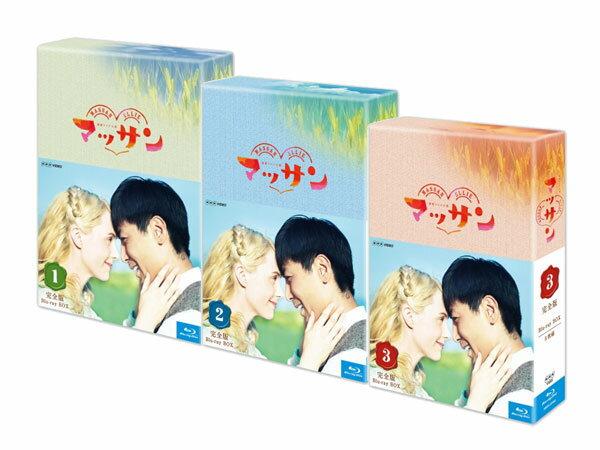 【送料無料】 連続テレビ小説 マッサン 完全版 ブルーレイBOX1〜3 全巻 セット
