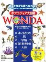 【送料無料】 ポプラディア大図鑑WONDA Dセット (全5巻)