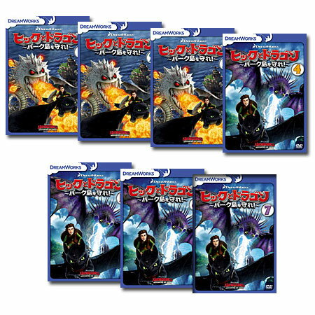 【送料無料】 ヒックとドラゴン〜バーク島を守れ!〜 vol.1〜7 DVD セット