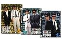 【送料無料】 もっとあぶない刑事 全巻 Vol.1〜Vol.3(完) DVD セット