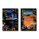 【送料無料】 福山雅治 NHKスペシャル ホットスポット 最後の楽園 season1 2 DVD-BOX セット