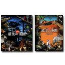 【送料無料】 福山雅治 NHKスペシャル ホットスポット 最後の楽園 season1&2 Blu-ray-BOX セット
