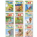 【送料無料】 七田式シリーズ 七田式知力ドリル 小学生向け 9冊セット