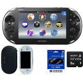 【送料無料】 PlayStation プレイステーション Vita(本体) Wi-Fiモデル (PCH-2000シリーズ)+お出かけセット (計5点)