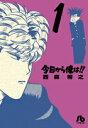 【送料無料】 コミック文庫 今日から俺は!! 全18巻