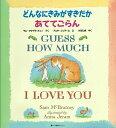 【送料無料】あす楽対応 CD付き英語絵本 どんなにきみがすき...