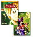 【送料無料】 ピーター・パン & ピーター・パン2 —ネバーランドの秘密— DVDセット