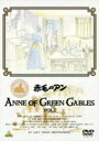 【送料無料】 世界名作劇場DVDコレクション 赤毛のアン DVD全12巻セット