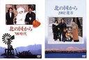 【送料無料】 北の国から スペシャルセット '98〜'02
