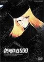 【送料無料】 劇場版 銀河鉄道999 DVD3巻セット