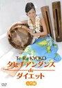【送料無料】 エクササイズDVD タヒチアンダンスdeダ