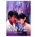 【送料無料】 中居正広・常盤貴子 最後の恋 DVD-BOX