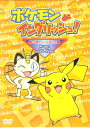 【送料無料】 英語教材 ポケモンdeイングリッシュ DVD【送料無料-0712】【smtb-TK】【TK-0719】